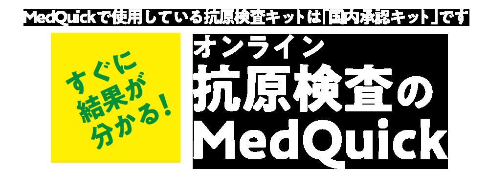 抗原検査のMedQuick